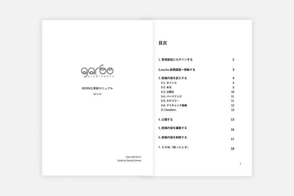 岡山市 garbo architects Webサイト(ホームページ)リニューアル_WordPress更新用に制作したマニュアルの表紙・目次