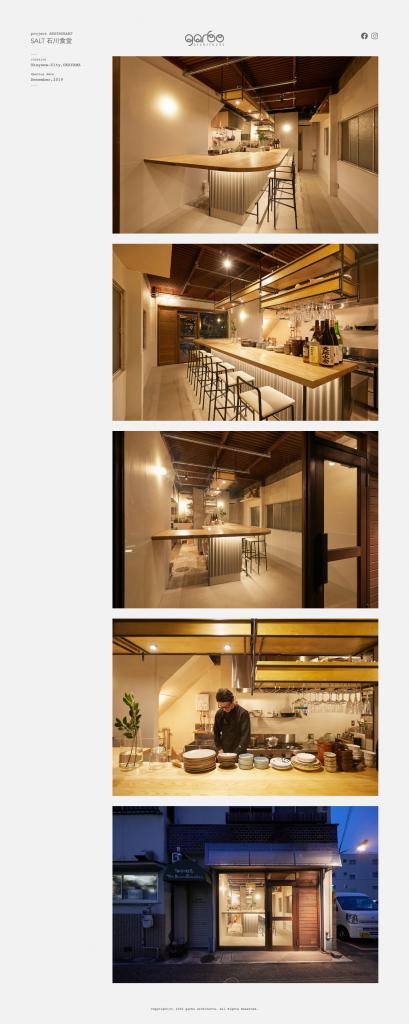 岡山市 garbo architects Webサイト(ホームページ)リニューアル後の下層ページ_PC表示時