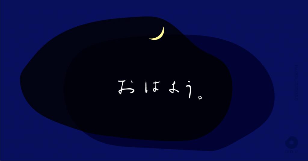 夜のデザイン_PM10:00