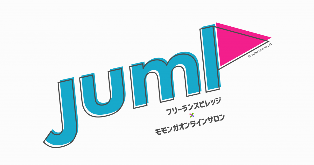 フリーランスビレッジ×モモンガオンラインサロン合同イベント「Jump」のロゴ(別案)