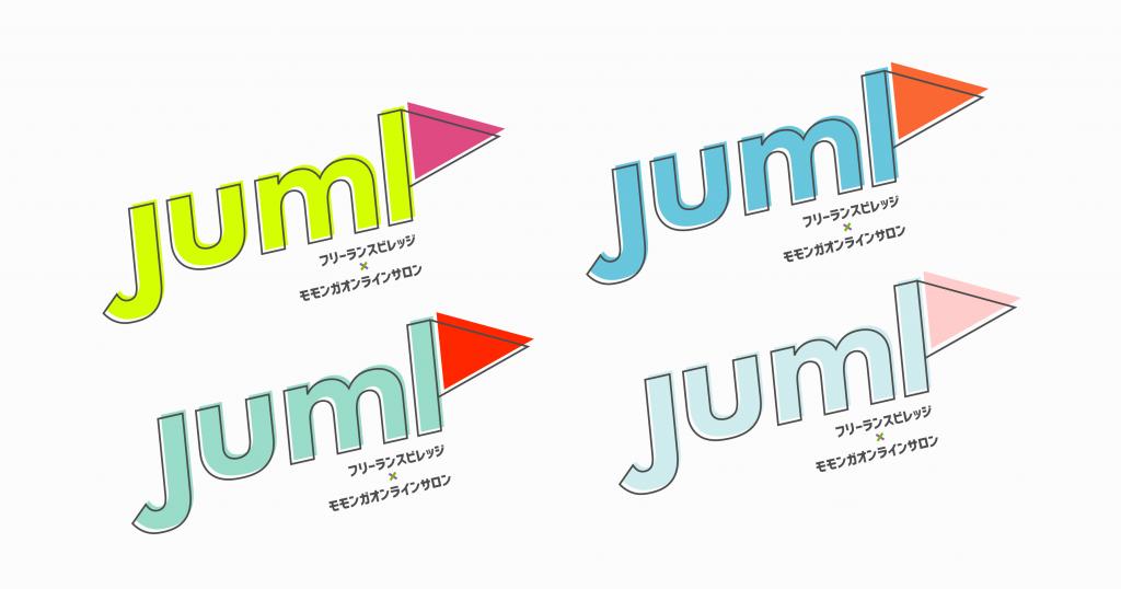フリーランスビレッジ×モモンガオンラインサロン合同イベント「Jump」のロゴ(別案4パターン)