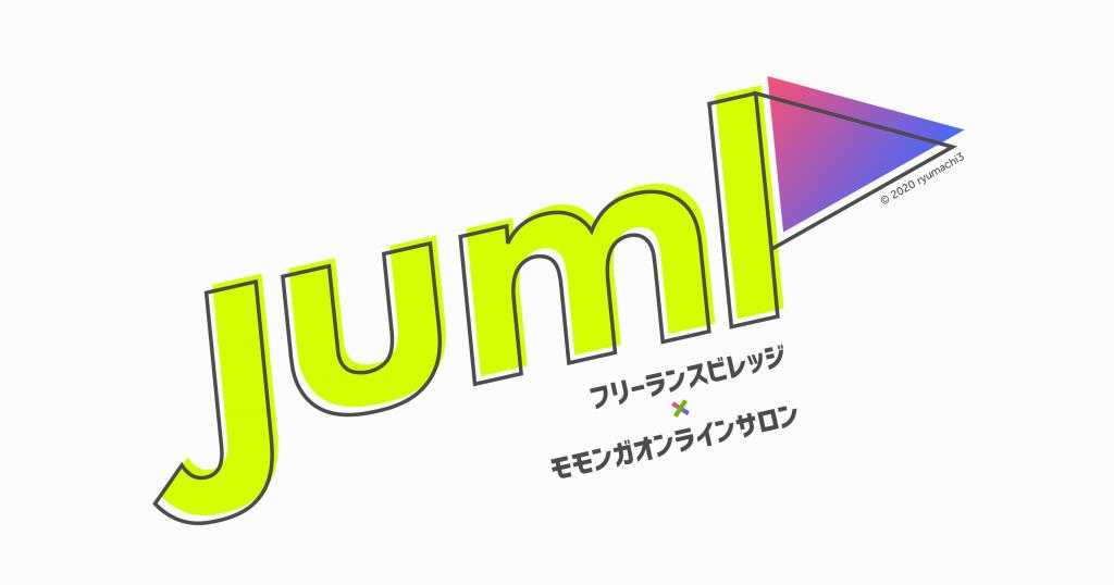 フリーランスビレッジ×モモンガオンラインサロン合同イベント「Jump」のロゴ