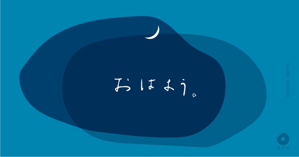 夜のデザイン_AM04:00