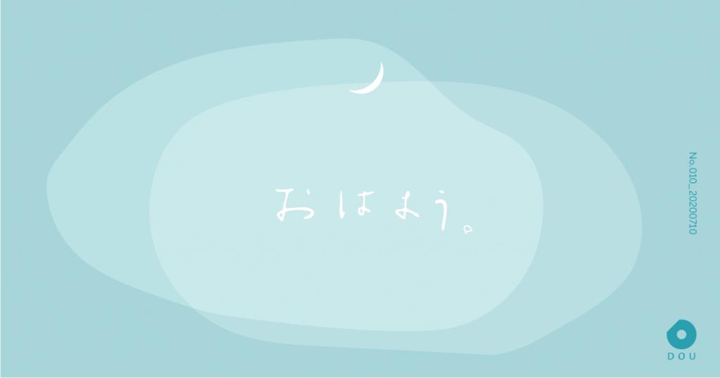 夜のデザイン_AM07:00