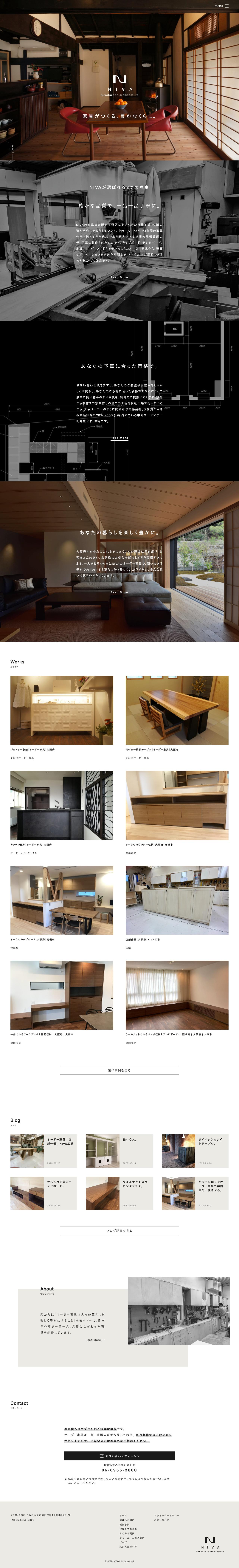 大阪府大阪市にあるオーダー家具屋さんのホームページのWebデザイン(PC版)のトップページ。