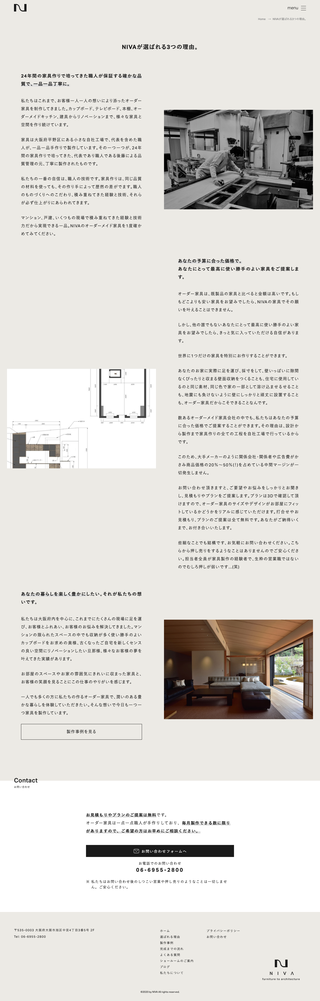 大阪府大阪市にあるオーダー家具屋さんのホームページのWebデザイン(PC版)のAboutページ。