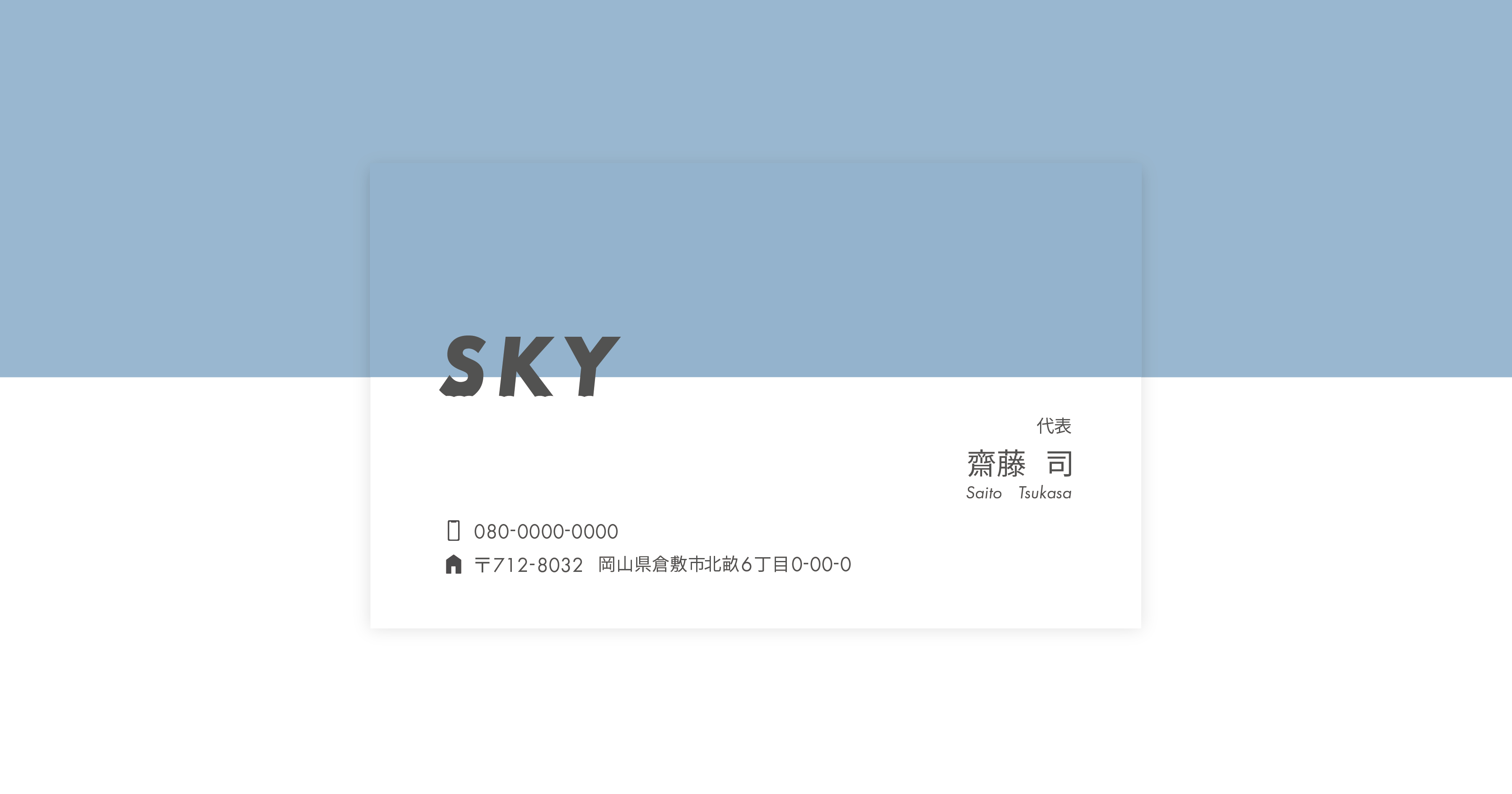 SKY_岡山県倉敷市の外構工事事業者様の名刺デザイン_表