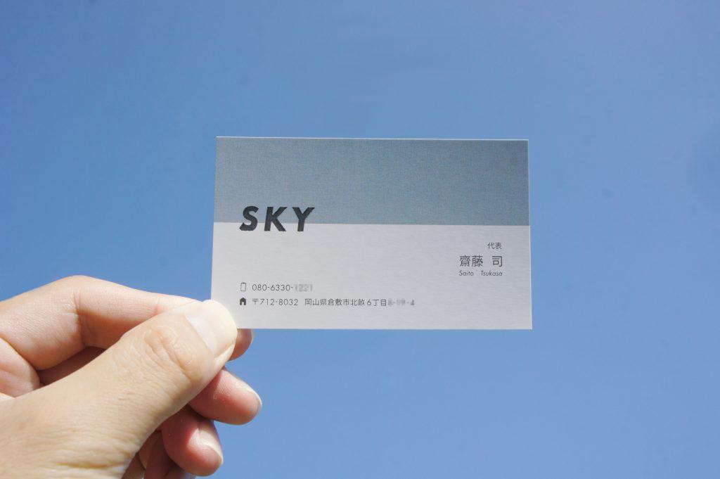 SKY_岡山県倉敷市の外構工事事業者様の名刺_表の写真